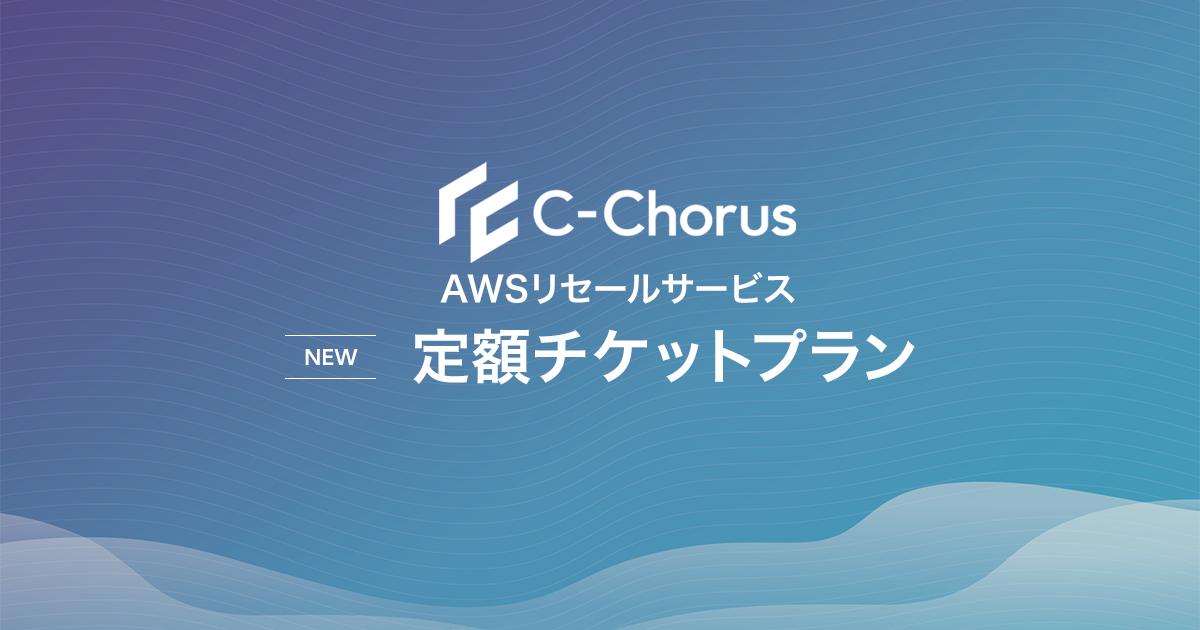 C-Chorus 教育・公共機関向け定額チケットプラン