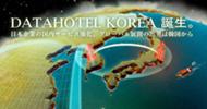 DATAHOTEL KOREA