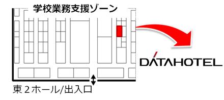 EDIX小間図