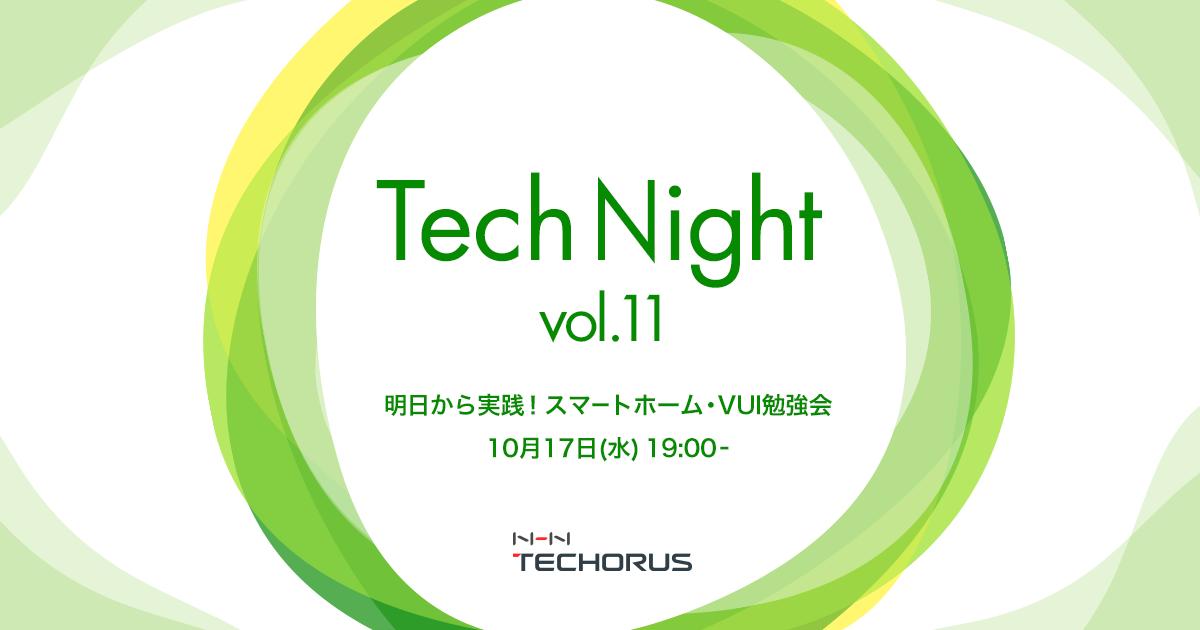 Tech Night Vol.11〜明日から実践!スマートホーム・VUI勉強会〜 10月17日(水)19:00ー