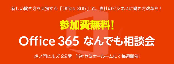 Office 365 なんでも相談会
