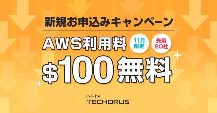 AWS新規お申込みキャンペーン