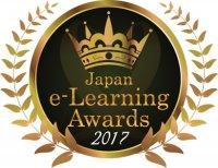 日本e-Learning大賞2017