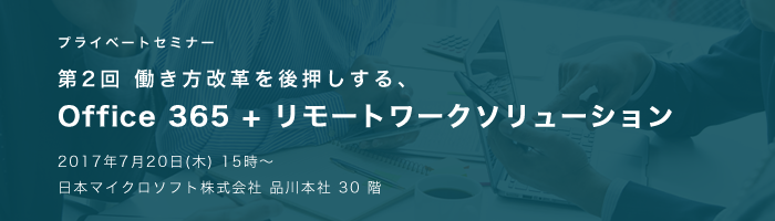第2回 働き方改革を後押しする、Office365+リモートワークソリューション