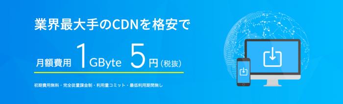 業界最大手のCDNを格安で 月額費用 1GByte 5円(税抜)